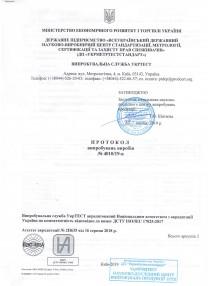 Protokol-viprobuvan-radionuklidy