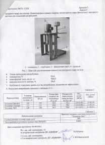 Протокол на теплопровідність Тепловер Light