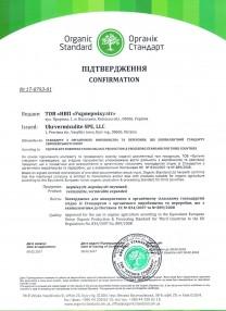"""Сертифікат """"Органік Стандарт"""" № 17-0793-01"""
