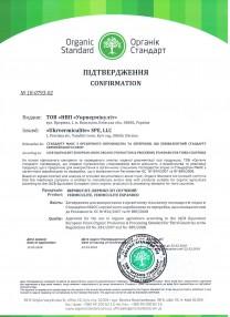 """Сертифікат """"Органік Стандарт"""" № 18-0793-02"""