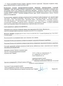 Висновок санітарно-епідеміологічної експертизи (Bauwer)