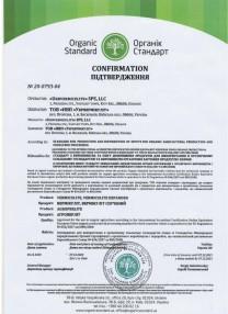 """Сертифікат """"Органік Стандарт"""" № 20-0793-04"""