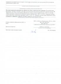 Висновок санітарно-епідеміологічної експертизи (Бетон)