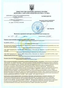 Vysnovok-SES-filtroperlit