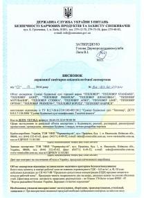 Висновок санітарно-епідеміологічної експертизи (Тепловер)