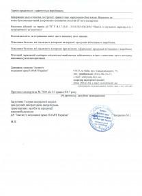 Висновок санітарно-епідеміологічної експертизи (Вермикулітові плити)