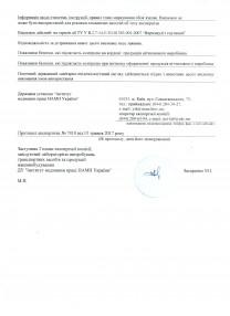Висновок санітарно-епідеміологічної експертизи (Вермикуліт)
