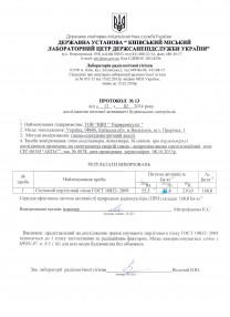 Висновок санітарно-епідеміологічної експертизи (перліт)